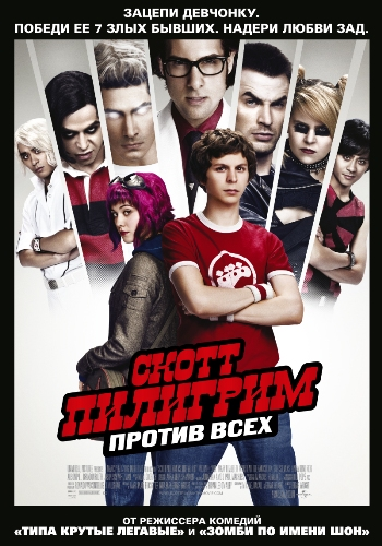 kinopoisk.ru-Scott-Pilgrim-vs-the-World-1321128.jpg