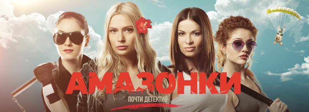 http://st.kinopoisk.ru/im/poster/1/6/0/kinopoisk.ru-Amazonki-1609043.jpg