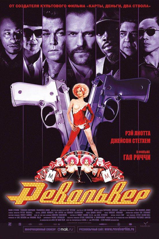 kinopoisk.ru-Revolver-235281.jpg