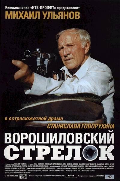 http://st.kinopoisk.ru/im/poster/6/3/6/kinopoisk.ru-Voroshilovskiy-strelok-636559.jpg