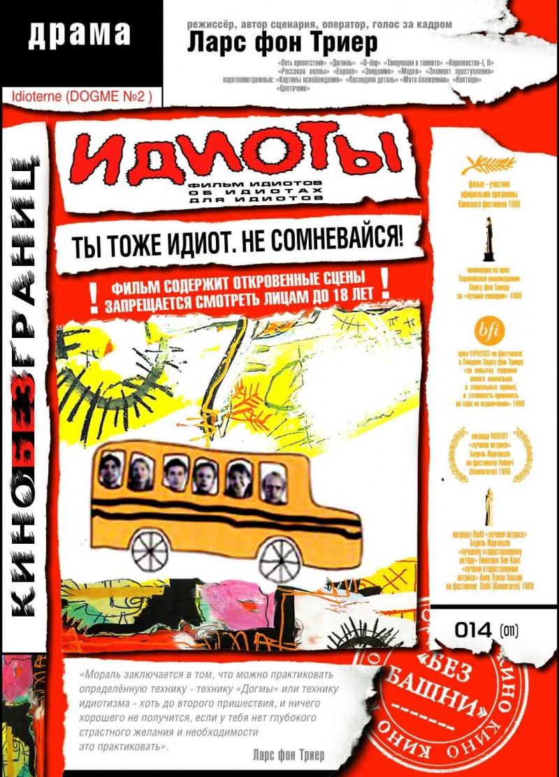 kinopoisk.ru-Idioterne-655751.jpg